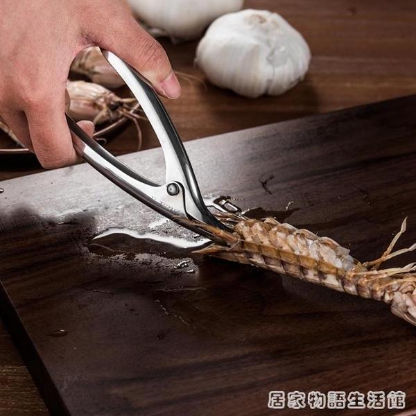 剝皮皮蝦工具304不銹鋼剝蝦神器 去蝦線剝蝦皮剝龍蝦器 聖誕節全館免運