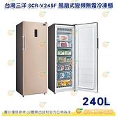 含基本安裝 台灣三洋 SANLUX SCR-V245F 風扇式 變頻 無霜 冷凍櫃 240L 環保新冷媒 公司貨