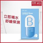 DR.WU保濕舒緩膠囊面膜3片入-B