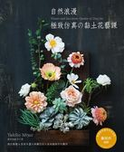自然浪漫‧極致仿真的黏土花藝課
