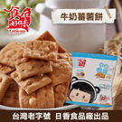【食在好味】牛奶番薯餅(植物五辛素) 70g/包 懷舊的小點心