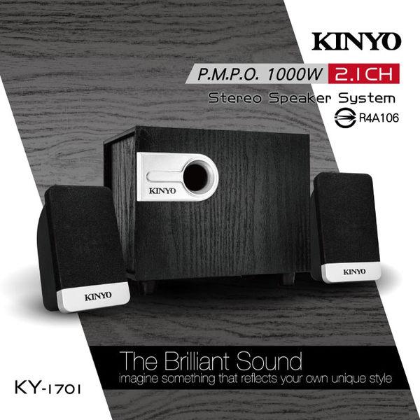 ○KINYO 耐嘉 KY-1701 2.1精緻立體擴大音箱 多媒體 三件式 木質 音響 喇叭 衛星喇叭 重低音 音樂播放