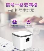 wifi增強器 wife增強器擴展家用路由網絡放大器大功率迷你wi-fi無線WiFi接收器 3C公社