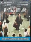 挖寶二手片-0B01-518-正版DVD-電影【航站情緣】-湯姆漢克 薩琳麗塔瓊絲(直購價)