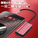 [99免運]type-c 耳機轉接線 轉接頭 3.5mm 分線器 傳輸線  充電聽歌通話 一分二 android 安卓