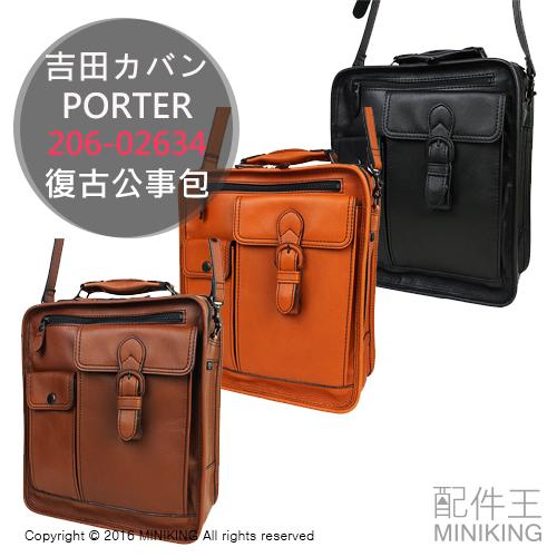 日本代購 日本製 吉田 PORTER BARON 206-02634 復古 直式 公事包 牛皮 皮革 手提包 肩背包