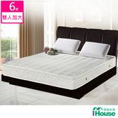 IHouse-卡羅 3M防潑水布三線獨立筒床墊-雙大6x6.2尺