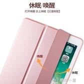 ipad2018新款保護套蘋果9.7英寸2017新版平板電腦殼子硅膠全包a1893/a1822愛派日韓皮套『櫻花小屋』