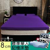 House Door 大和抗菌表布 8cm記憶床墊外宿組-單人3尺魔幻紫