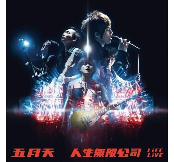 五月天 人生無限公司 LiFE LiVE 正式版 3CD 免運 (購潮8) 相信音樂 | 4713052736907
