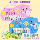 兒童電子琴寶寶早教鋼琴小音樂0-1-3歲男孩女孩嬰兒益智音樂玩具早秋促銷