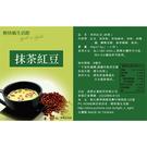 輕快風生活 飲品系列-抹茶紅豆DC301 (1人份)/城市綠洲