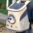 貓咪太空艙背包寵物狗出行外帶後背包溜貓帶出  汪喵百貨