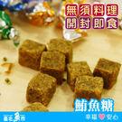【台北魚市】✦拆開即食✦鮪魚糖 100g±10%