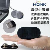線控喇叭USB介面播放音箱 迷你小音響 便攜式小音箱 筆記本電腦外接喇叭 數碼人生