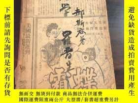 二手書博民逛書店A罕見treatise on light 光學 (羅晉生教授珍藏