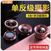 廣角鏡頭手機鏡頭廣角魚眼微距iPhone直播攝像頭蘋果通用單反拍照