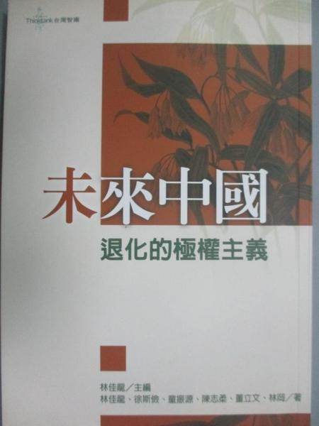 【書寶二手書T6/政治_KNW】未來中國_童振源