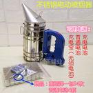 電動噴煙器 養蜂工具 不銹鋼充電式熏煙器...