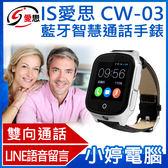 【免運+24期零利率】全新 IS愛思 CW-03 藍牙智慧通話手錶 LINE視訊 雙向聲控翻譯 精準定位