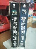 影音專賣店-0026-正版DVD*套裝影集【檀島警騎2.0 1-2季】-台灣發行正版二手影集 不拆售