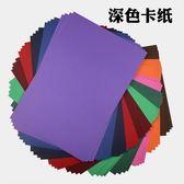 4K深色卡紙大紅 墨綠 咖啡250g彩色卡紙賀卡雕刻手工彩色卡紙