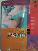 【書寶二手書T2/大學理工醫_FAI】實用基本護理學_7版_下冊_蘇麗智等