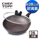 【韓國Chef Topf】 崗石系列耐磨不沾炒鍋28公分(附玻璃蓋)
