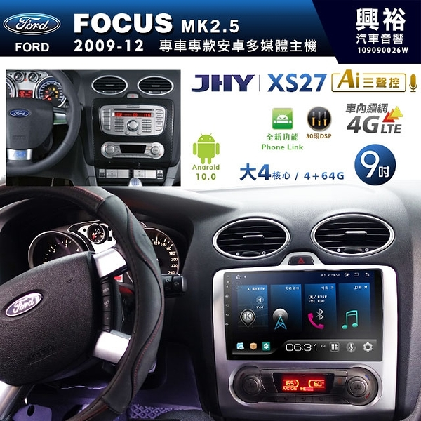 【JHY】2009~12年FORD FOCUS MK2.5 恆溫空調專用9吋XS27系列安卓機*Phone Link+送1年4G上網*大4核心4+64