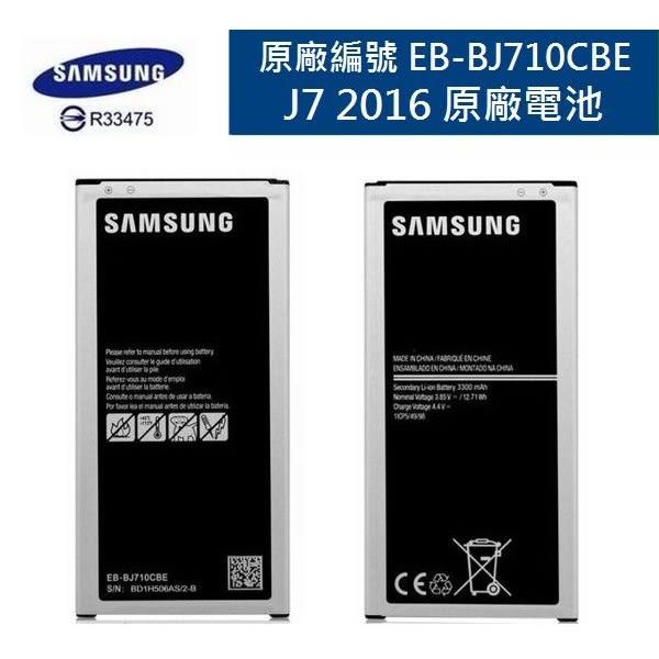 【免運費】2016【原廠電池】J710【EB-BJ710CBE】,是【J7 2016】不是【J7】