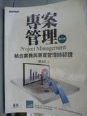 【書寶二手書T3/電腦_PIU】專案管理_劉文良_3/e