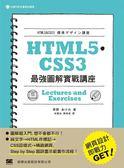 HTML5‧CSS3 最強圖解實戰講座