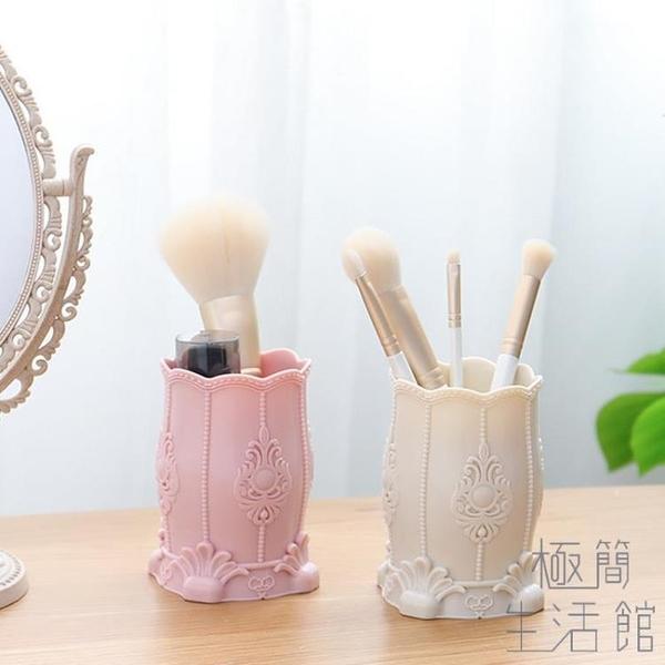 化妝刷收納筒桌面化妝品收納盒筆筒家用塑料浮雕刷筒【極簡生活】