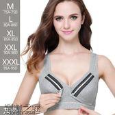 孕婦內衣哺乳文胸胸衣懷孕期純棉舒