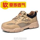 勞保鞋男夏季透氣防砸防刺穿防臭超輕便耐磨軟底防護鞋工地工作鞋