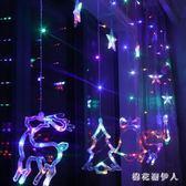 圣誕裝飾燈 少女心鹿星星彩 220v 燈閃燈滿天臥室浪漫房間布置 BF17271【棉花糖伊人】