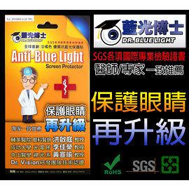 買一送一✔Sony Xperia Z2a D6563 LTE 抗藍光 手機螢幕保護貼/亮面/SGS認證 預防黃斑部病變/藍光博士