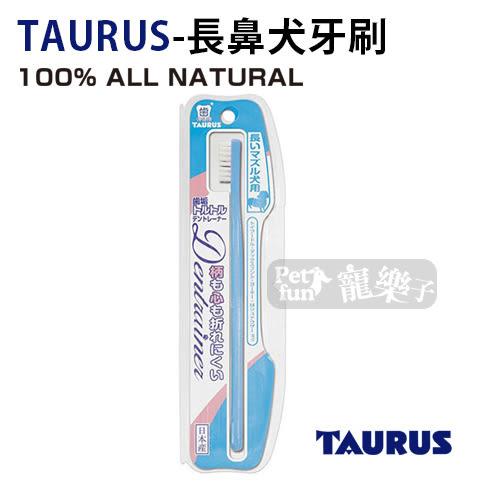 [寵樂子]《日本TAURUS金牛座》長鼻犬專用牙刷-輕鬆潔牙好上手/寵物牙刷
