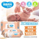 奈森克林 嬰兒加厚柔濕巾/濕紙巾80抽(掀蓋)/包
