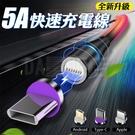 5A 充電線 快充線 磁吸線 磁吸式 編織線 尼龍線 iphone lightning type-c Micro USB 安卓 蘋果