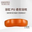 【限時促銷】浴枕 浴缸枕環保無異味3D高彈SPA會所枕頭防滑泡澡靠背墊
