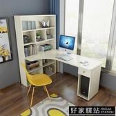 電腦臺式桌簡約轉角書桌書櫃書架組合一體寫字桌學生兒童家用桌子