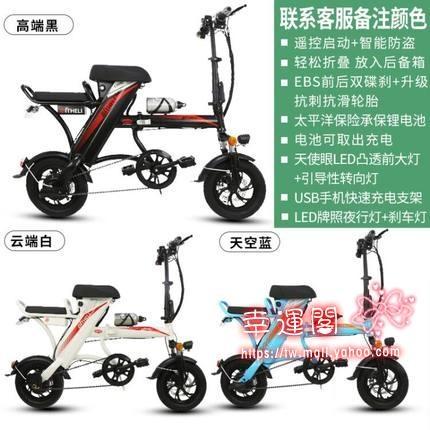 折疊電動車 小型折疊電動自行車男女助力電瓶車成人代步雙人小型超輕電動車T