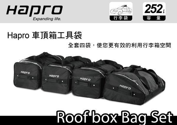 ||MyRack|| HAPRO Roof box Bag Set 車頂行李箱工具袋 置物袋 手提袋 車用露營