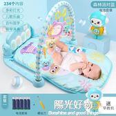 嬰兒腳踏鋼琴健身架器腳踏鋼琴0-1歲腳蹬腳踢益智3-6-12個月9兒童腳踩玩具 igo陽光好物