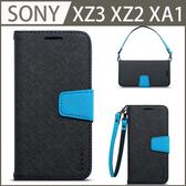 【雙色皮套】Sony XZ3 XZ2 XA1 撞色 磁扣 皮套 手機套 翻蓋 手提包 雙卡槽 防摔 簡約 附掛繩 保護套