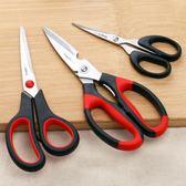剪刀三件套裝不銹鋼實用多功能廚用剪子手工小剪刀 家用