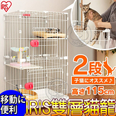【培菓幸福寵物專營店】IRIS》PMCC-115室內可上開式日系雙層貓籠(含跳板)69*54.5*115cm