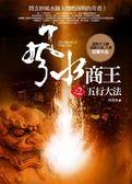 (二手書)風水商王(2):五行大法