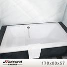 【台灣吉田】T133-170 坐式壓克力浴缸(嵌入式空缸)170x80x57cm